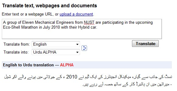Google Translate for Urdu