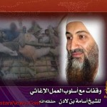 Osama Bin Laden New Audio Tape Released 19th May 2011 After Usama Ladin Death Amazing