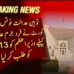 PM Gillani to be Indicted on Feb 13 (Supereme Court Result)