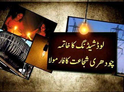 Loadshedding Solution