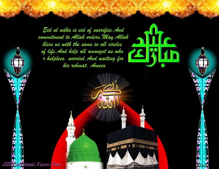 Eid ul fiter 2012 latest colorful greeting cards collection greeting cards collection m4hsunfo