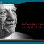 Faiz Ahmed Faiz Death Anniversary Today