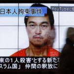 Japan Condemns New Islamic State Video
